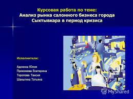 Презентация на тему Курсовая работа по теме Анализ рынка  1 Курсовая работа по теме Анализ