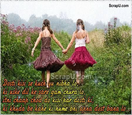 dosti friendship shayari