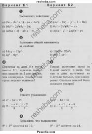 ГДЗ по алгебре для класса А П Ершова алгебра контрольная  ГДЗ Учебник по алгебре 7 класс самостоятельные и контрольные работы А