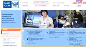 Дипломная работа Система управления персоналом на УФПС  Курсовая работа почта россии