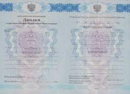 Купить диплом или аттестат в Калининграде kupi diplom kaliningrad ru Диплом техникума колледжа 2007 2013 года с приложением