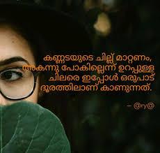 Ry Quotes Malayalam