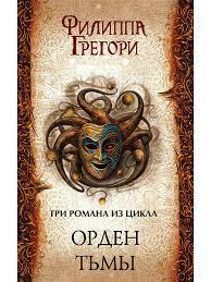 <b>Орден Тьмы</b>: Подкидыш + Буревестники + Обманка Эксмо ...