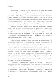 Оборотные активы предприятия ООО Рекламно информационное  Это только предварительный просмотр