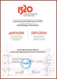 Диплом vi Международного железнодорожного бизнес форума  В раздел Награды дипломы сертификаты