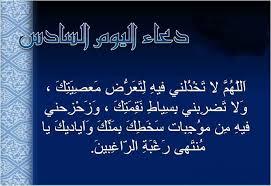 أدعية أيام شهر رمضان Images?q=tbn:ANd9GcRgQWlkiKPxkzEMFdIVIznlLyIo7Na-VD_i7TLhgMdtIMtIeev0