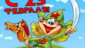 Поздравление мальчиков с 23 февраля от девочек: в школе, детском саду,  прикольные школьникам в прозе, стихи, идеи, видео
