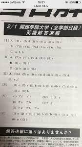 関西 学院 大学 解答 速報