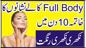 beauty tips full body whitening tips in urdu black s on face kali skin ka ilaj thefashionhob
