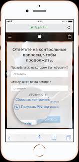 Генерирование временного pin кода поддержки Служба поддержки apple Если предлагается ответить на контрольные вопросы