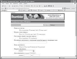 Глава Поиск информации в Интернете Реферат курсовая диплом  Рис 9 3 Поиск rambler для определенных сайтов