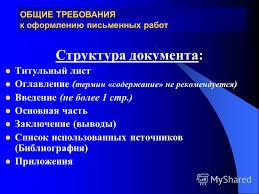 Презентация на тему ОФОРМЛЕНИЕ НАУЧНЫХ И СТУДЕНЧЕСКИХ РАБОТ  3 ОБЩИЕ ТРЕБОВАНИЯ