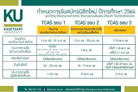 รับสมัครนิสิตใหม่ – Kasetsart University Chalermphrakiat Sakon Nakhon  Province Campus