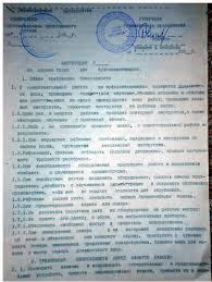 Отчет по практике Деятельность сельскохозяйственного предприятия  Инструкции по охране труда