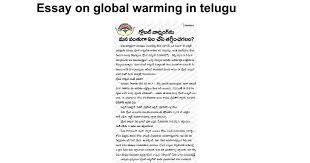 essay on global warming in telugu google docs