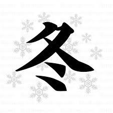 冬の文字の無料イラスト素材イラストイメージ