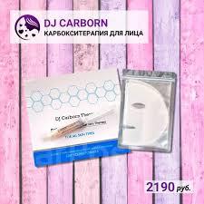 Carboxy Therapy СО2 <b>Карбокситерапия маска</b> для лица Корея ...