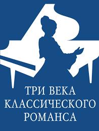 Конкурсы Санкт Петербургская государственная консерватория имени  Девятый международный конкурс ТРИ ВЕКА КЛАССИЧЕСКОГО РОМАНСА