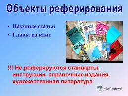 Презентация на тему Общая характеристика процесса  4 Научные статьи Главы из книг Не реферируются стандарты инструкции справочные издания художественная литература