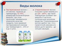 Урок Молоко и молочные продукты Блюда из молока и молочных  Пастеризованное молоко это молоко нагретое до температуры 72 75°С убивающ