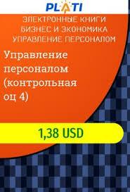 xcom enemy in civilization bundle steam global row Ключи и пин  Управление персоналом контрольная оц 4 Электронные книги Бизнес и экономика Управление персоналом