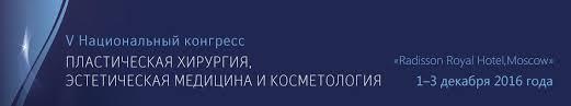 Отчет о посещении v Национального конгресса Пластическая хирургия  1 3 декабря 2016 года в Москве состоялся v Национальный конгресс Пластическая хирургия эстетическая медицина и косметология на котором были