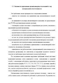 Декан НН Прокурорский надзор за исполнением трудового  Страница 7 Прокурорский надзор за исполнением трудового законодательства