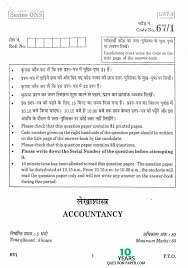 cbse accountancy class board question paper set  cbse class 12th 2016 accountancy question paper