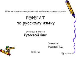 Презентация на тему МОУ Авсюнинская средняя общеобразовательная  1 МОУ Авсюнинская средняя общеобразовательная школа РЕФЕРАТ