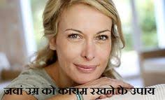 जव उम र क क यम रखन क उप य tips for looking younger in hindi age care