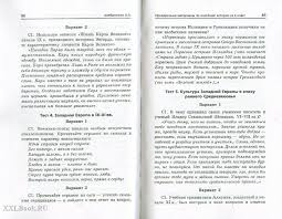 Итоговая контрольная работа История России ХХ век Тестовые  Итоговая контрольная работа истории россии 20 века