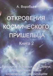 <b>Откровения космического</b> пришельца. Книга 2. Раскрытие ...