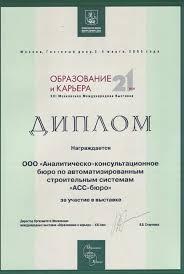 АСС бюро Лицензии и сертификаты Диплом xxi московской международной выставки Образование и карьера 21 век 3 5 марта 2005 года