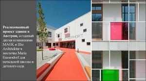 Дошкольные образовательные учреждения Типология форм архитектуры  11