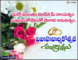 marriage anniversary quotes to friend 2nd Wedding Anniversary Quotes wedding day wishes quotes for friend telugu 2016 new marriage anniversary wedding day messages and 2nd wedding anniversary quotes for husband