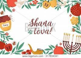 Rosh Hashanah Vector Photo Free Trial Bigstock