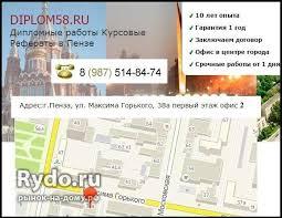 Дипломная работа на заказ в Пензе в Пензе цена рублей Дипломная работа на заказ в Пензе