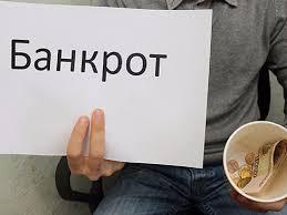 БАНКРОТ Специалист Статьи в Перми Страница  В