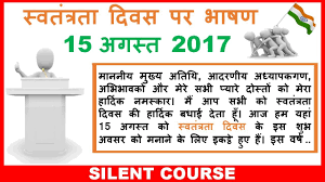 independence day speech in hindi  independence day speech in hindi 2017 15 2017