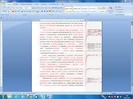 Обойти антиплагиат Центр редактуры и корректуры текстов russrules Пример выполненной работы по повышению уникальности диплома с 13% до 81%