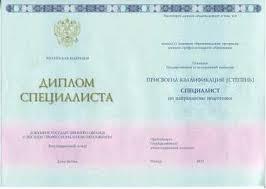Краснодар Дипломо высшем образовании