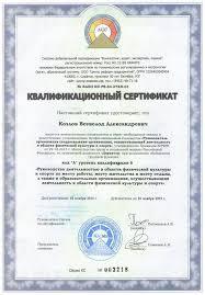 Дистанционное обучение спортивных менеджеров переподготовка и  Осталось бесплатных сертификатов 4 из 35