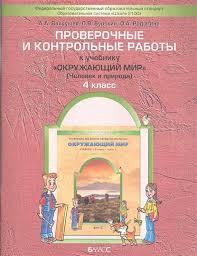 Проверочные и контрольные работы к учебнику Окружающий мир  Проверочные и контрольные работы к учебнику Окружающий мир Человек и природа