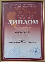 О компании Сиб Т г Ленинск Кузнецк prevnext