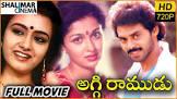 Sharada Aggiramudu Movie