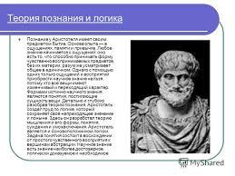 Презентация на тему Аристотель г г до н э Великий греческий  3 Теория