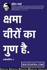 indira gandhi essay in hindi essay on indira gandhi in hindi essay on gandhi jayanti in english immigration essay introduction rogerian