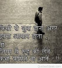 sad love wallpapers with quotes for facebook. Hindi Love Quotes Wallpaper For Whatsapp And Throughout Sad Wallpapers With Facebook