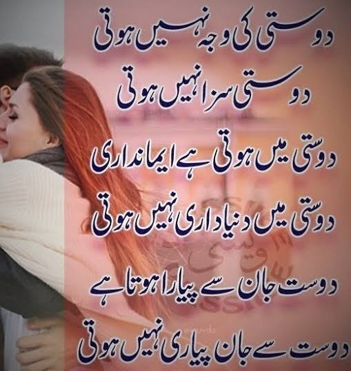 dosti dhoka shayari urdu