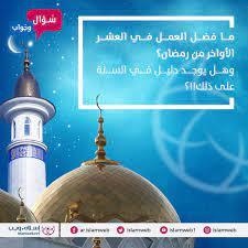 إسلام ويب - ما فضل العمل في العشر الأواخر من #رمضان!! وهل...